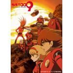平成アニメ版『サイボーグ009』Blu-ray BOX 発売決定