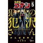 『名探偵コナン 犯人の犯沢さん』第5巻発売!危険すぎる米花町での日常