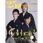 稲垣吾郎、草なぎ剛、香取慎吾 特別表紙版『25ans』