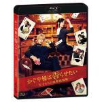 映画『かぐや様は告らせたい 〜天才たちの恋愛頭脳戦〜』Blu-ray&...