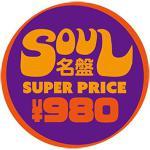 ソウル名盤スーパープライス980円(+税) 全202タイトル