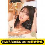 小林由依(欅坂46)表紙『20±SWEET 2020JANUARY』選...