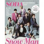Snow Manが表紙に登場!『SODA Special Editio...