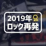 """2019年ロック再発&発掘アイテムを総括 今年は""""50周年""""アイテムが..."""