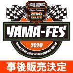 『山フェス〜山下ベースin横浜アリーナ2020〜』オフィシャルグッズ事...