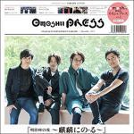 『omoshii Press』5号は「麒麟にの・る」座談会掲載
