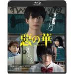 映画『惡の華』Blu-ray&DVD 2020年3月3日発売【HMVオ...