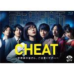 ドラマ『CHEAT チート 〜詐欺師の皆さん、ご注意ください〜』Blu...