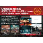 Official髭男dism「ポストカード」プレゼントキャンペーン開催...