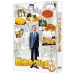 ドラマ『孤独のグルメ Season8』Blu-ray&DVD 2020...
