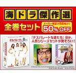 【海ドラ傑作選】大人気の海外ドラマ、全巻収録で50%OFF!!