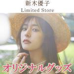 新木優子 Limited Store オリジナルグッズ受付開始!