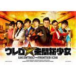 【Loppi・HMV限定】『ウレロ☆未開拓少女』Blu-ray&DVD...