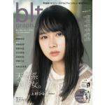 上村ひなの(日向坂46)初の単独表紙&特典あり!『blt graph....