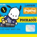 ポチャッコのPontaカード取り扱い開始!限定グッズとのセットで販売★