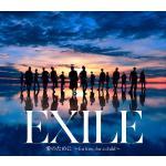 EXILE 約3年5ヶ月ぶりの新曲MV公開!元旦にシングル発売!