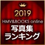 2019年【男性編】HMV&BOOKS online写真集ランキング ...