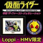 「仮面ライダー 令和 ザ・ファースト・ジェネレーション」公開記念!Loppi・HMV限定グッズ発売決定!