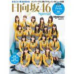 """日向坂46 初公開写真180点以上収録!""""まるごと1冊特集""""発売中!"""