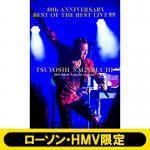 長渕剛 40周年記念ベストライヴDVD!インタビュー収録の限定版も登場