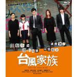 映画『台風家族』Blu-ray&DVD 2020年4月2日発売決定、2...