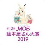 第12回 MOE絵本屋さん大賞2019 発表!