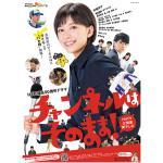HTB開局50周年ドラマ「チャンネルはそのまま!」Blu−ray発売決定!