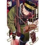 『ゴールデンカムイ』20巻!土方一味vs第七師団、雪上ゲリラ戦!