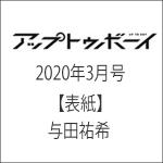 【HMV限定特典】『アップ トゥ ボーイ』乃木坂46特集