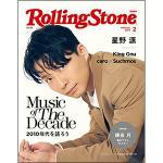 星野源『Rolling Stone Japan』表紙に登場!