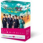 ドラマ『おっさんずラブ -in the sky-』Blu-ray&DV...