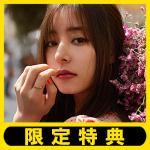 【特典画像公開】新木優子 2020年版オフィシャルカレンダーがLopp...