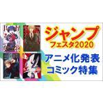 ジャンプフェスタ2020 アニメ化発表コミックまとめ