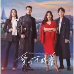 ドラマ『愛の不時着』オリジナル・サウンドトラック日本盤
