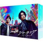 ドラマ『シャーロック』Blu-ray&DVD-BOX 2020年5月8...