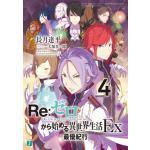『Re: ゼロから始める異世界生活EX 4 最優紀行』発売!これは『王...