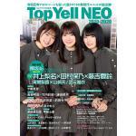 井上梨名×田村保乃×藤吉夏鈴 表紙『Top Yell NEO 2019...
