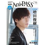増田俊樹 表紙&巻頭特集!『Ani-PASS #06』限定特典あり!