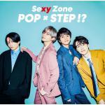 【先着特典】Sexy Zone ニューアルバム 『POP × STEP...