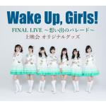 「Wake Up, Girls! FINAL LIVE 〜想い出のパレ...