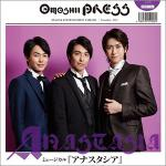 『omoshii Press』6号は海宝直人×相葉裕樹×内海啓貴 座談...