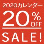 2020カレンダーが20%↑オフで買えるお得なセールを実施中!