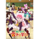 TVアニメ『群れなせ!シートン学園』Blu-ray BOX発売決定