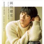 """岡田健史 """"20歳の等身大の自分""""がコンセプトのカレンダー!DVD付き"""