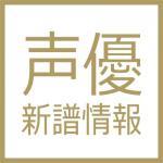 水樹奈々のLIVE映像『NANA MIZUKI LIVE EXPRES...