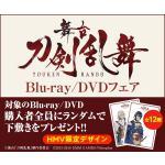 【開催期間延長】舞台『刀剣乱舞』Blu-ray/DVDフェア
