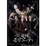 舞台『憂国のモリアーティ』Blu-ray&DVD化決定