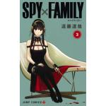 『SPY×FAMILY』第3巻!ヨルの弟・ユーリが来訪!!