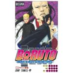 『BORUTO -ボルト-』第10巻!ナルトはカワキを守ろうとジゲンと...