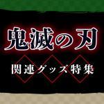 『鬼滅の刃』関連グッズ特集!